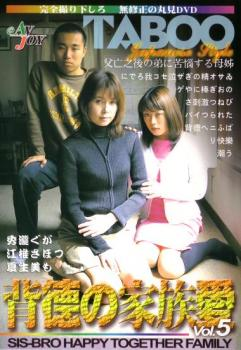 Taboo Japanese Style Vol.5